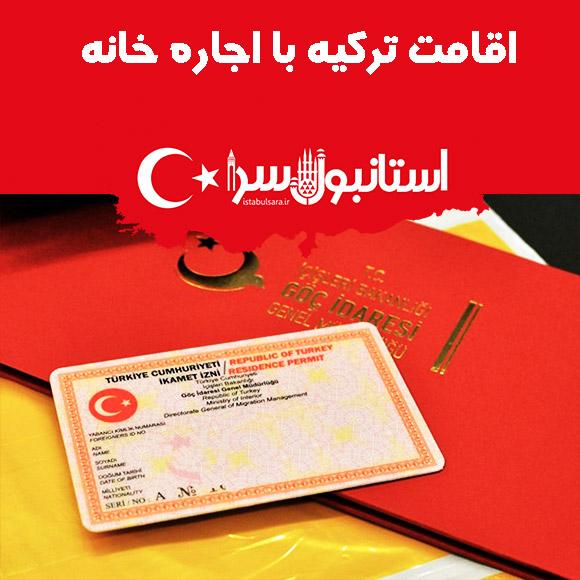 اقامت ترکیه با اجاره خانه,اجاره خانه و اخذ اقامت کشور ترکیه,اخذ اقامت یکساله ترکیه از طریق اجاره خانه