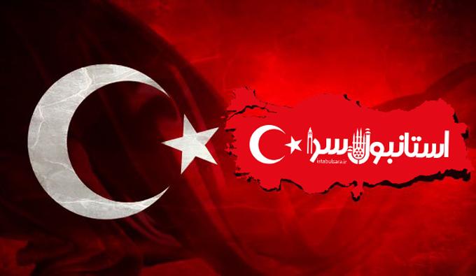 نگاهي به تاريخچه تركيه,تاریخ تمدن ترکیه باستان,تاریخ ترکیه امروز