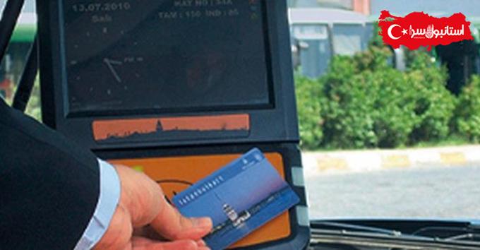 سفر به استانبول,istanbul kart,استانبول گردی با مترو,پس از سفر با استانبول کارت مان چه کار کنیم؟
