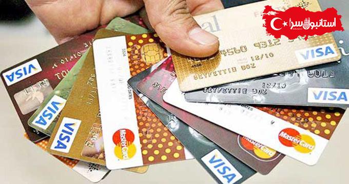از صفر تا صد افتتاح حساب در ترکیه برای افراد مقیم و غیر مقیم,ویزا کارت ترکیه,بهترین بانک ترکیه برای ایرانیان