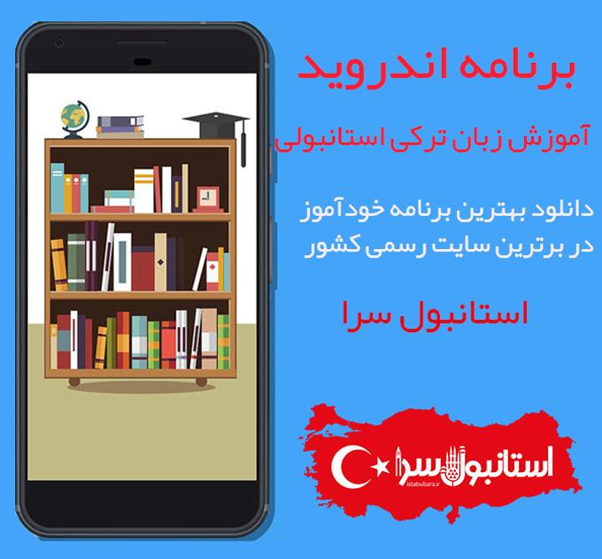 زبان ترکی استانبولی در سفر با تلفظ,برنامه اندروید آموزش زبان ترکی استانبولی,learning turkish language