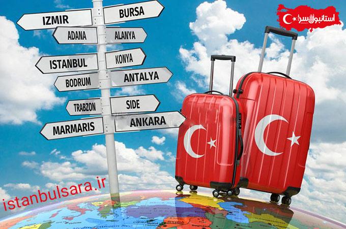 istanbulsara.ir,باید ها و نبایدهای مهم و ضروری سفر به ترکیه