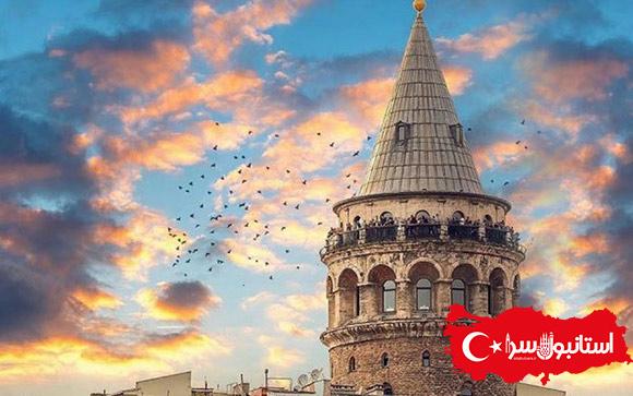 برج گالاتا سمبل شهر استانبول + اطلاعات کامل Galata Tower istanbul,برج گالاتا , ترکیه,استانبول - ترکیه