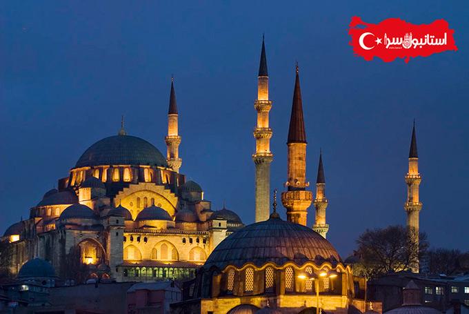 گنبد مرکزی مسجد سلیمانیه یکی از زیباترین مساجد استانبول, مشهورترین جاذبه های استانبول,Süleymaniye Camii