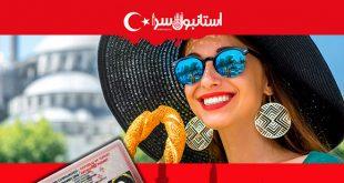 اقامت ترکیه با اجاره خانه,اجاره خانه و اخذ اقامت کشور ترکیه,اخذ اقامت یکساله ترکیه از طریق اجاره خانه,تمامی مراحل اجاره خانه و اخذ اقامت کشور ترکیه