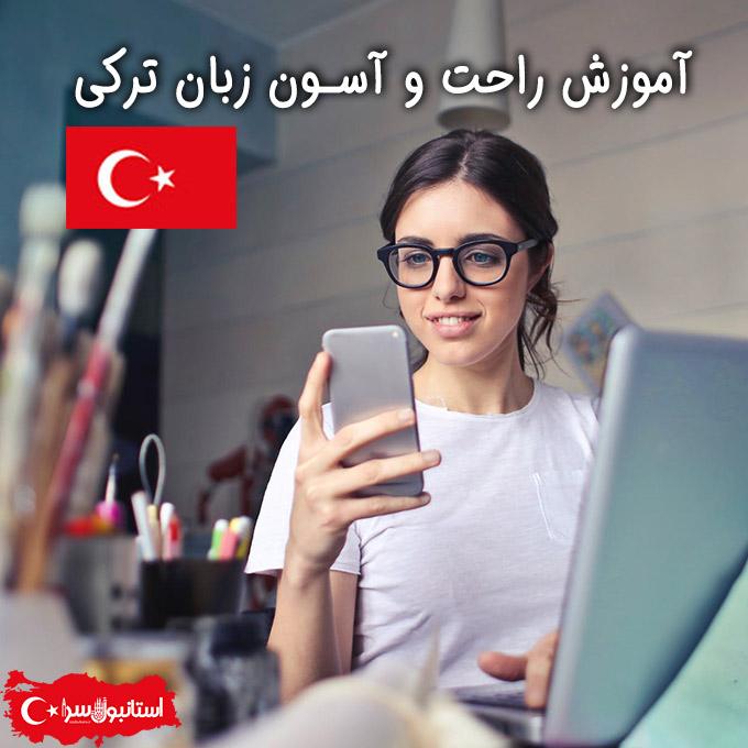 دوره زبان ترکی در ترکیه ،آموزشی برای مهاجران ترکیه