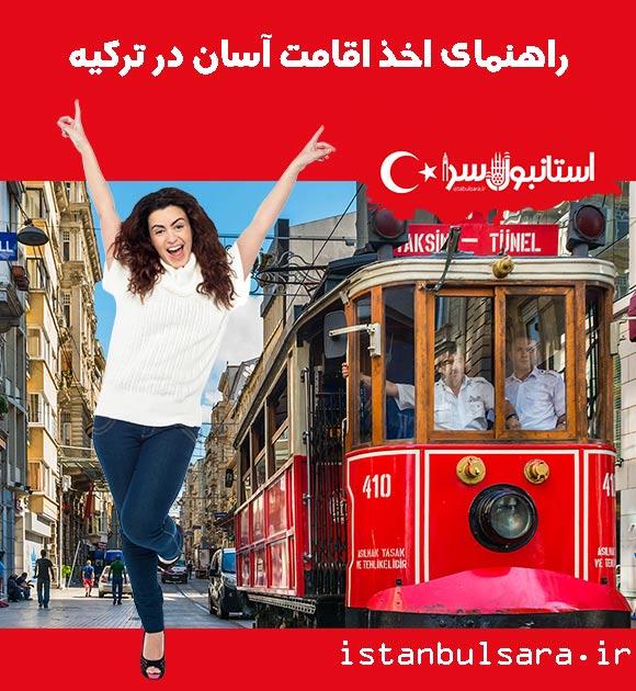 اقامت یکساله کشور ترکیه رو بگیرید,راهنمای-اخذ-اقامت-آسان-در-ترکیه-و-استانبول