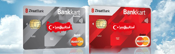 برای افتتاح حساب بانکی در ترکیه چه مراحلی را باید بگذرانید ؟,مدارک مورد نیاز برای افتتاح حساب بانکی در ترکیه
