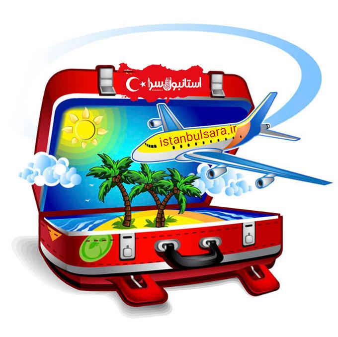 istanbulsara.ir,باید ها و نبایدهای مهم و ضروری سفر به ترکیه,نکات سفر به استانبول,حقایقی که قبل از سفر باید بدانید
