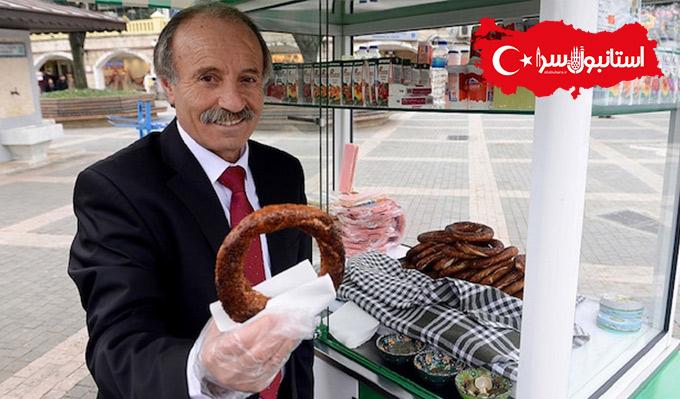 تنوع نان های ترکی ,Simit,معروفترین خوراکی خیابانی استانبول