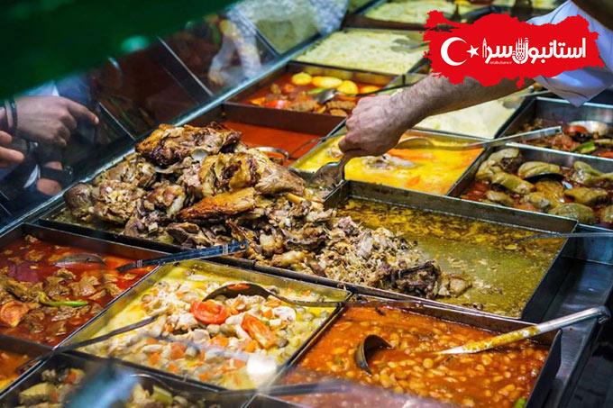 غذاهای خوشمزه در استانبول,بایدها و نبایدهای سفر به ترکیه,نکاتی که باید قبل از سفر به ترکیه بدانید