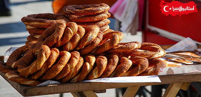 سیمیتچی (Simitçi) ,Simit,معروفترین خوراکی خیابانی استانبول