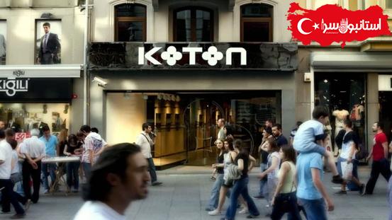 فروشگاه های زنجیره ای خیابان استقلال,کوتون,Koton,خیابان استقلال استانبول