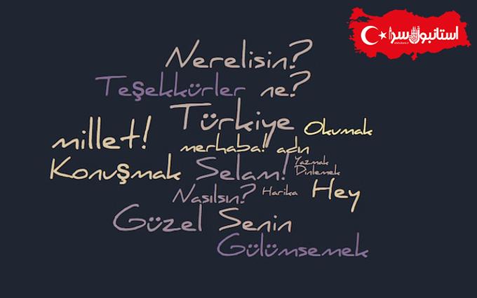 سه ترفند برای یادگیری زبان ترکی,Yabancılar için Türkçe,آموزش زبان ترکی استانبولی در سفر به ترکیه