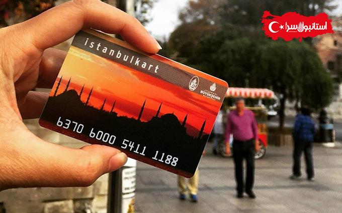 انواع استانبول کارت,نقشه مترو استانبول,قیمت بلیط مترو استانبول,istanbul kart