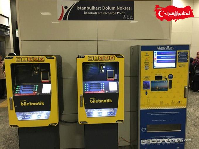 روش شارژ کردن استانبول کارت,خرید ژتون خدمات حمل و نقل,استانبول کارت چیست و چه مزایایی دارد؟