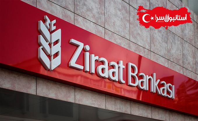 هر آنچه باید درباره زراعت بانک ترکیه بدانید,انتقال پول به ترکیه,افتتاح حساب بانکی در ترکیه بدون نیاز به اقامت