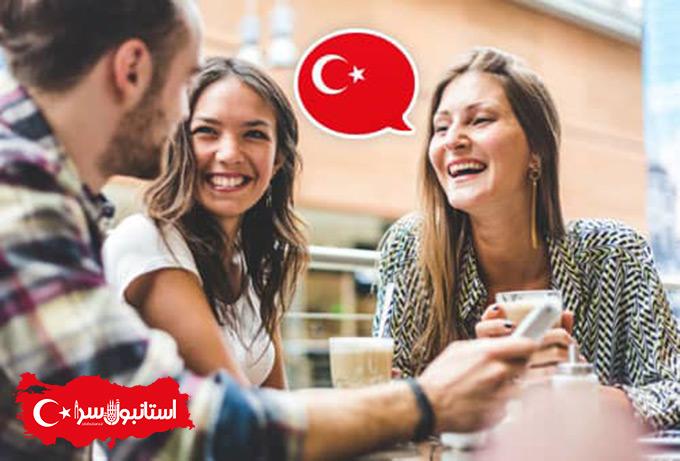 Yabancılar için Türkçe,آموزش زبان ترکی استانبولی در سفر به ترکیه,آموزش زبان ترکی