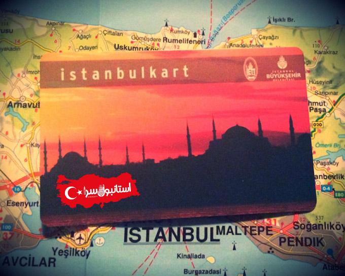 روش شارژ کردن استانبول کارت,استانبول کارت,istanbul kart