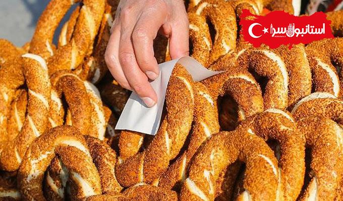 غذای خیابانی یکی از جذابیتهای استانبول ,Simit,نان در فرهنگ ترکی
