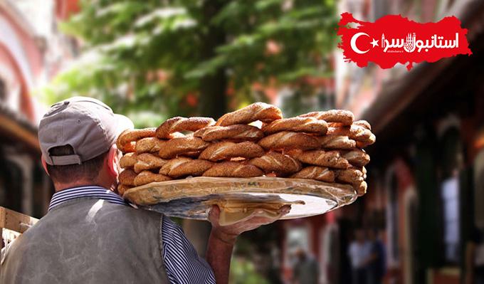 Simit,غذای خیابانی استانبول,نان سیمیت یکی از سوغاتیهای جذاب ترکیه