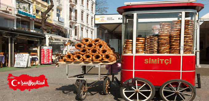 آشنایی با معروف ترین نان های ترکیه,نان سیمیت,طرز تهیه نان سیمیت