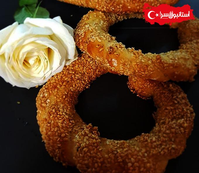 نان سیمیت مغزه دار ,Simit,معروفترین خوراکی خیابانی استانبول