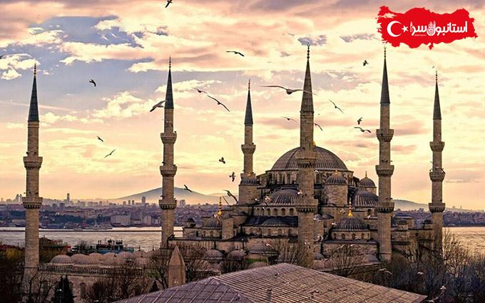بایدها و نبایدهای سفر به ترکیه,نکاتی که باید قبل از سفر به ترکیه بدانید