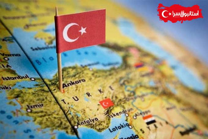 ترکیه چند ولایت دارد,چند درصد خاک ترکیه در اروپا است,ترکیه جز اروپاست یا اسیا,آنکارا، پایتخت ترکیه را چقدر میشناسید؟