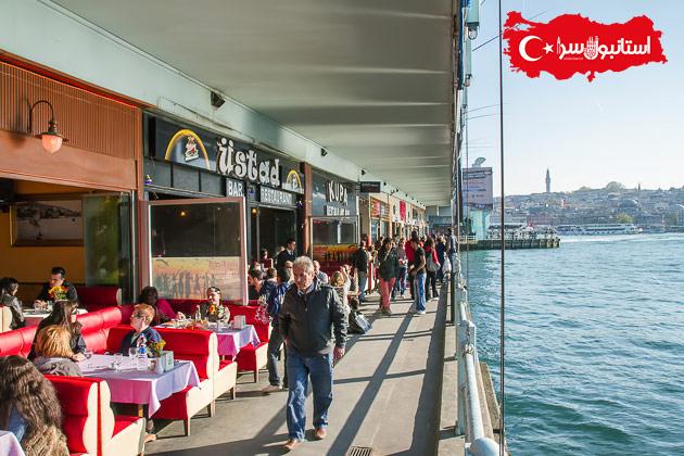 رستوران ها خوشمزه پل گالاتا,رستورانهای محلی ,رستوران دریایی استانبول