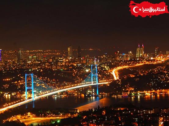 پل های تاریخی ترکیه,تنگه بینظیر بسفر ,Bosphorus Bridge