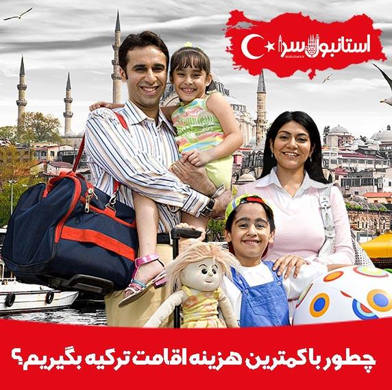 چطور با کمترین هزینه اقامت ترکیه بگیریم؟,گرفتن اقامت کشور ترکیه بدون ثبت شرکت و خرید ملک,اقامت ترکیه برای ایرانیان,اقامت یکساله ترکیه