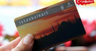 استانبول کارت را چه طور تهیه کنیم؟,istanbul kart,قیمت استانبول کارت و میزان شارژ آنها