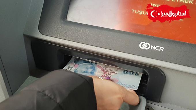 حساب بانکی بین المللی,انواع حساب بانکی در ترکیه,انواع حساب بانکی در ترکیه