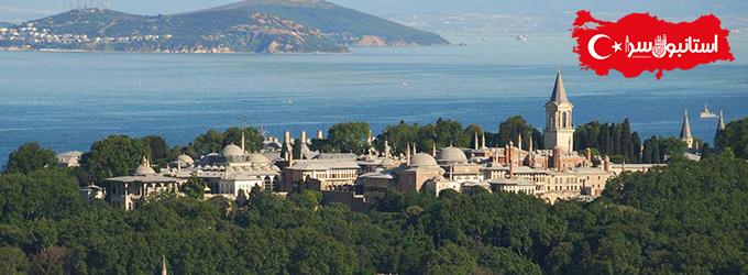 Topkapı Sarayı,کاخ توپکاپی در استانبول,آثار تاریخی استانبول