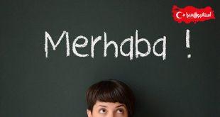 تاریخ زبان ترکیه,Yabancılar için Türkçe,آموزش زبان ترکی استانبولی در سفر به ترکیه