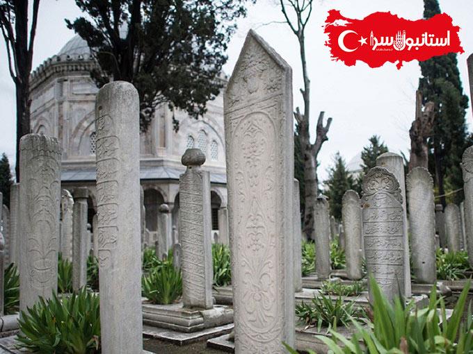 همه چیز در مورد مسجد سلیمانیه استانبول,Süleymaniye Camii,مشهورترین جاذبه های استانبول