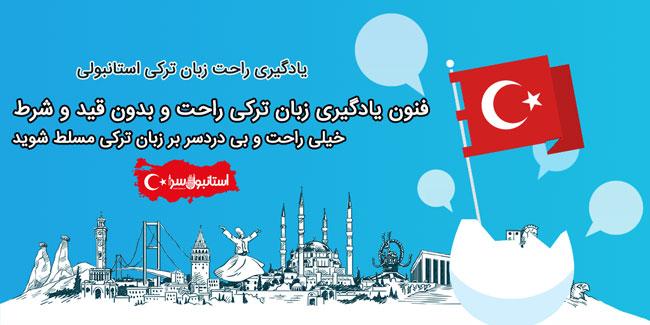 یادگیری صحبت کردن به ترکی,آموزش زبان ترکی استانبولی (گام به گام),دانلود کتاب آموزش زبان ترکی استانبولی