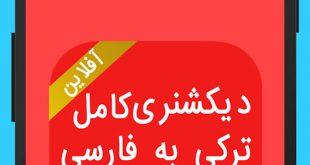 Turkish-Persian Dictionary,Türkçe farsça sözlük,دانلود دیکشنری ترکی فارسی برای گوشی اندروید