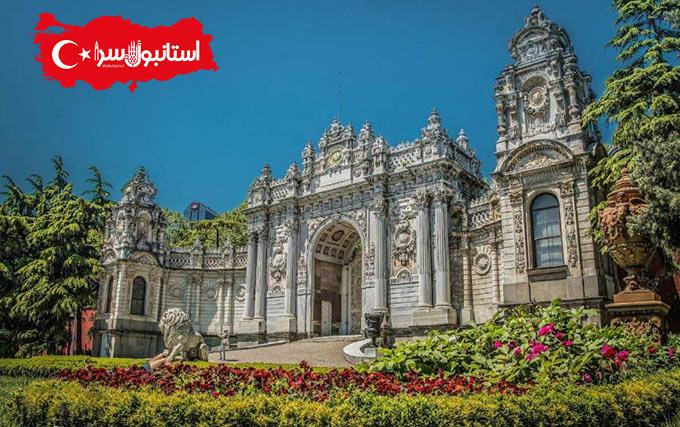 دولما باغچه در استانبول,چگونه به کاخ دلمه باغچه برویم,کاخ دولما باغچه