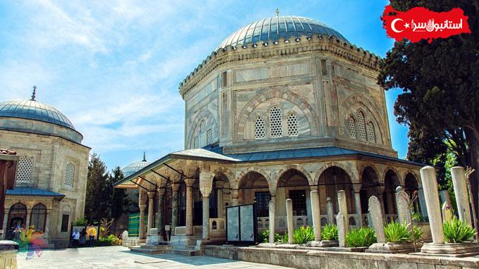باغ مقبره سلطان سلیمان بزرگوار,Süleymaniye Mosque,همه چیز در مورد مسجد سلیمانیه استانبول