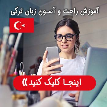 آموزش مکالمه زبان ترکی,آموزش زبان ترکی استانبولی,آموزش زبان ترکی به فارسی